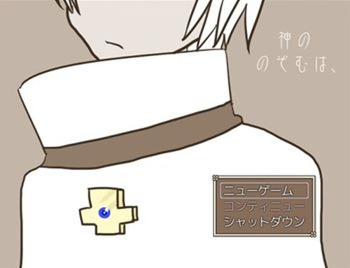神ののぞむは、 Game Screen Shot2