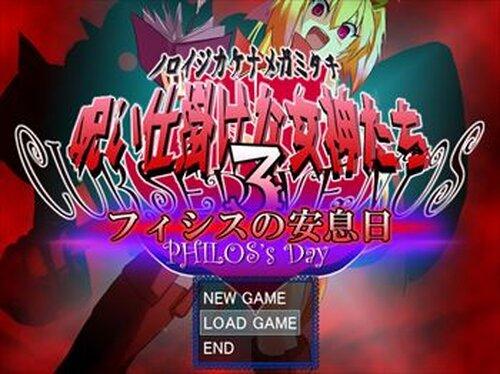 呪い仕掛けな女神たち【第三幕】フィシスの安息日 Game Screen Shot2