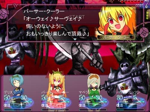 呪い仕掛けな女神たち【第狂乱】 ~ バーサー's バーサス ~ Game Screen Shot1