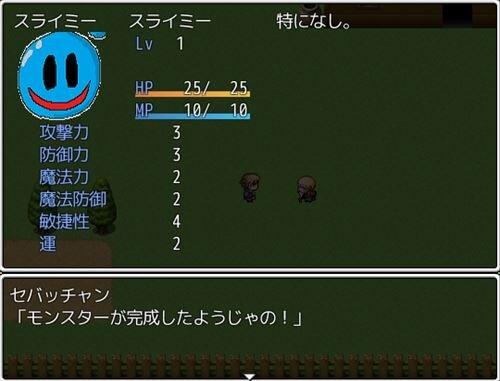 モンスターテイマー・エルク Game Screen Shot1