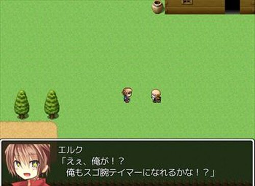 モンスターテイマー・エルク Game Screen Shot2