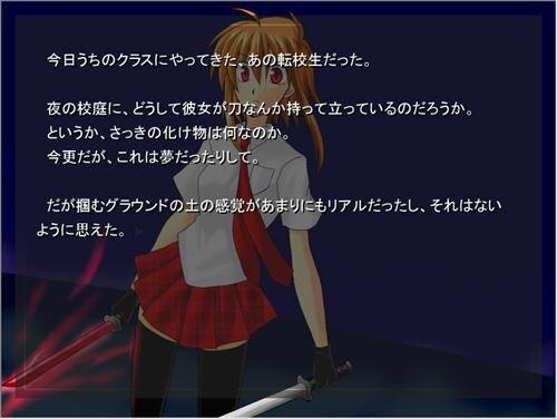 ミッドナイトブレイカー 装炎 Game Screen Shot1