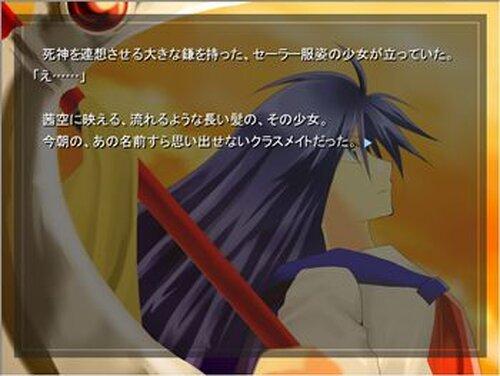 サイオウマガトキ Game Screen Shots