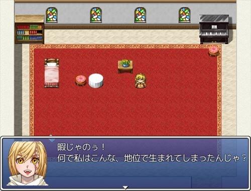 私が勇者よ。 - 始まりの章 - Game Screen Shot1