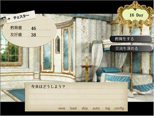 王子様プラトニック計画+ Game Screen Shot3