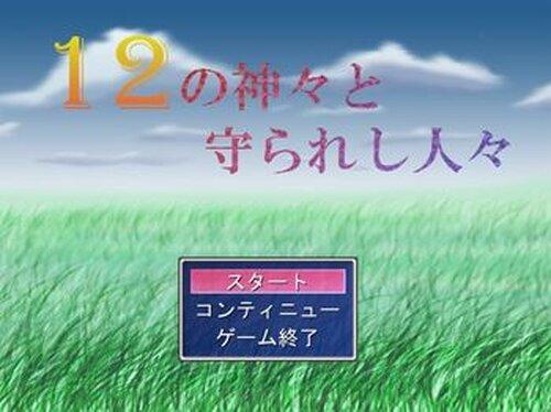 12の神々と守られし人々 Game Screen Shot2