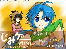 タオルマスター!(じみゲーMINI vol.2) Game Screen Shot3