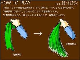タオルマスター!(じみゲーMINI vol.2) Game Screen Shot4