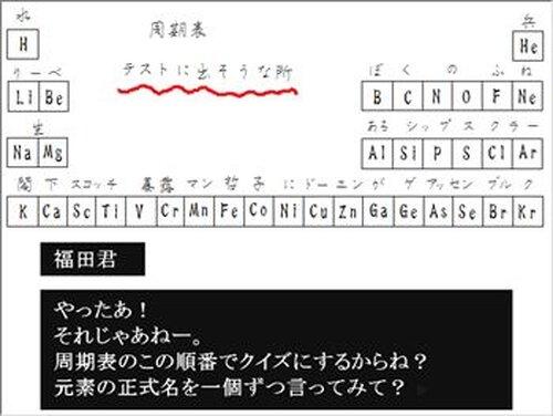 君に捧げる化学のソラゴト ~周期表 元素配列 確認編~ Game Screen Shot4