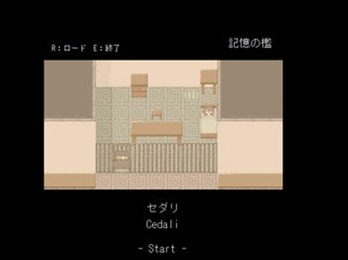 記憶の檻 Game Screen Shots