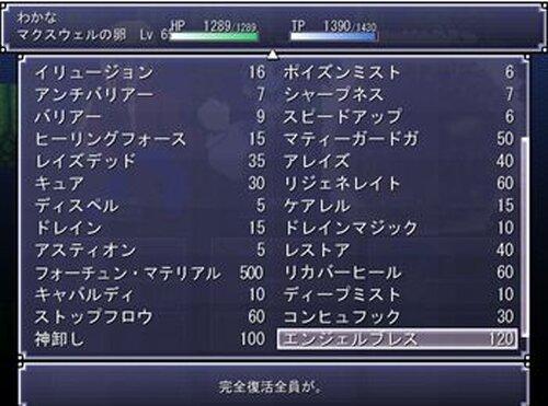 エレメンタルフォース Game Screen Shot3