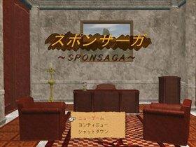 スポンサーガ Game Screen Shot2