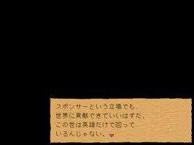 スポンサーガ Game Screen Shot3