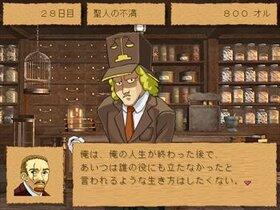 スポンサーガ Game Screen Shot5
