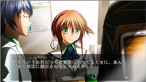 青空に唄う君の歌 Game Screen Shot1