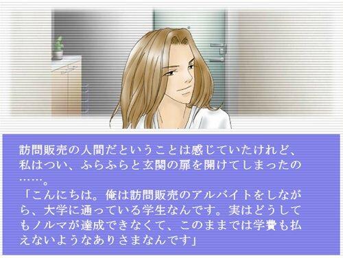 愛の激情―昼下がりの人妻― Game Screen Shot1