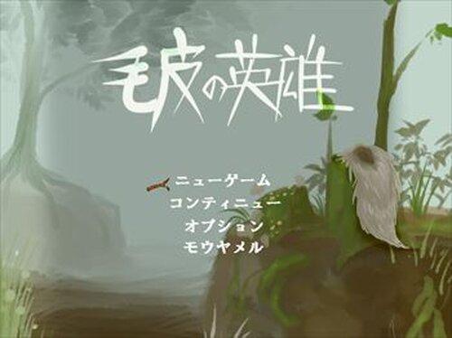 毛皮の英雄 Game Screen Shot2