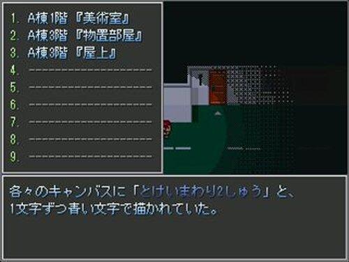 ユキと迷宮学校 Game Screen Shot5