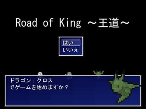 Road of King ~王道~ Game Screen Shot2