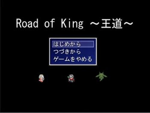 Road of King ~王道~ Game Screen Shots