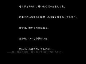 偽りの鈴 Game Screen Shot5