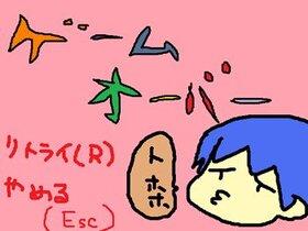 よける.exe Game Screen Shot4