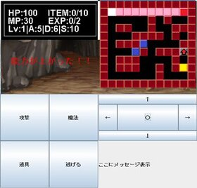 ダンジョンRPG1.02 Game Screen Shot2
