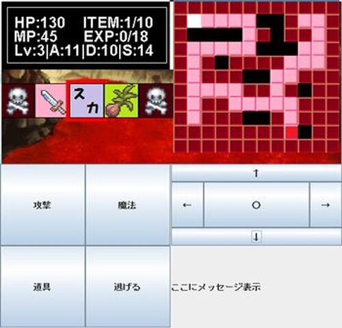 ダンジョンRPG1.02 Game Screen Shot4