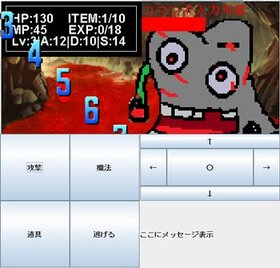 ダンジョンRPG1.02 Game Screen Shot5