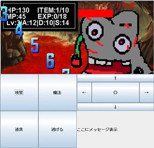 ダンジョンRPG1.02 Game Screen Shot5