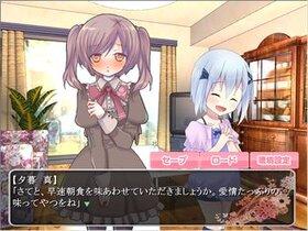 ヤンデレ男の娘の取り扱い方3~ザ・ラストデート~ Game Screen Shot3