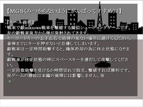 ヤンデレ男の娘の取り扱い方3~ザ・ラストデート~ Game Screen Shot5