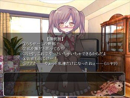 ヤンデレ男の娘の取り扱い方3~ザ・ラストデート~ Game Screen Shots