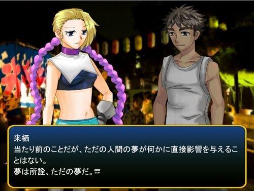 夏祭りの夜の夢 Game Screen Shot1