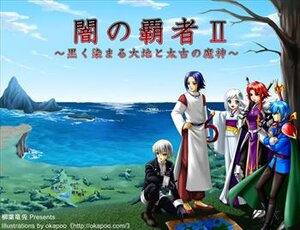 闇の覇者Ⅱ~黒く染まる大地と太古の魔神~ Game Screen Shot