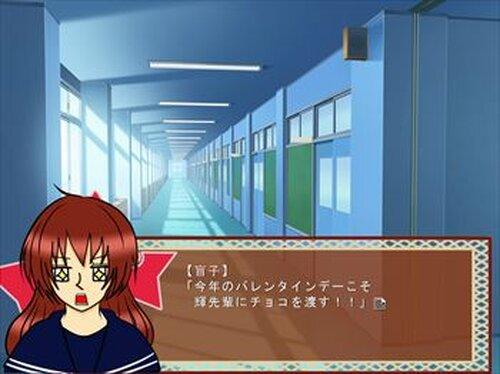 恋は☆盲目 Game Screen Shot2