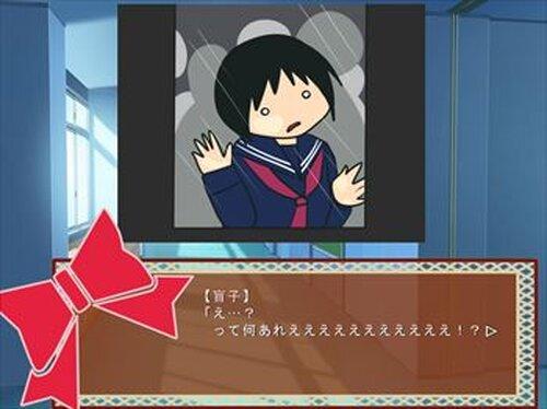 恋は☆盲目 Game Screen Shot3