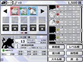 えともん Game Screen Shot5