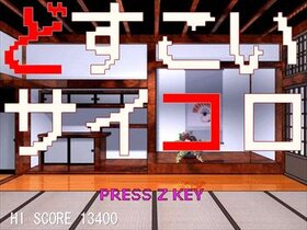 どすこいサイコロ(Dosukoi Saikoro) Game Screen Shot2