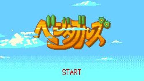 ベジタブルズ【体験版】 Game Screen Shot2
