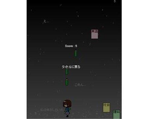 憂鬱な女子高生 Game Screen Shot3