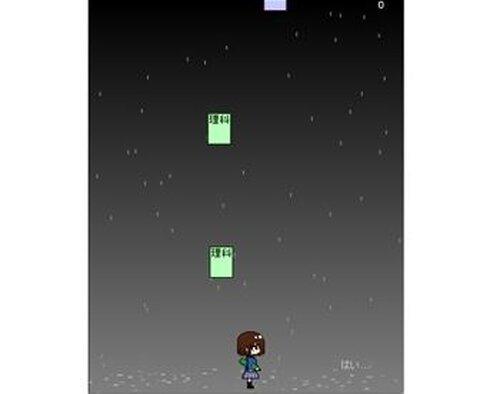憂鬱な女子高生 Game Screen Shot5