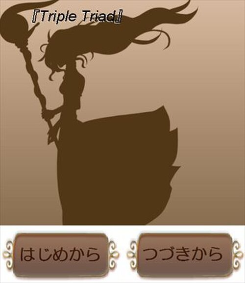 トリプルトライアド(カードゲーム)Ver1.00 Game Screen Shot2