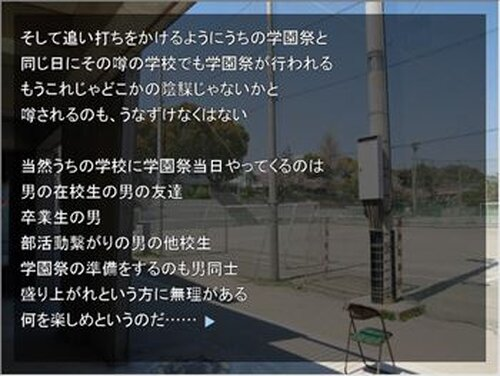 初春祭 Game Screen Shot2