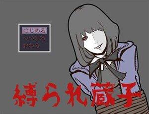 縛られ蔵子 Screenshot