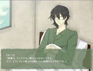 病室の彼 Screenshot