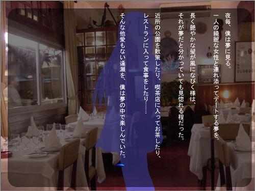 夢現(ゆめうつつ) 体験版 Game Screen Shot1