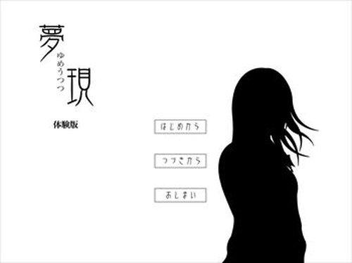 夢現(ゆめうつつ) 体験版 Game Screen Shots