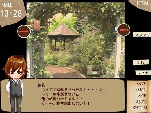 空中庭園に眠れ Game Screen Shot1