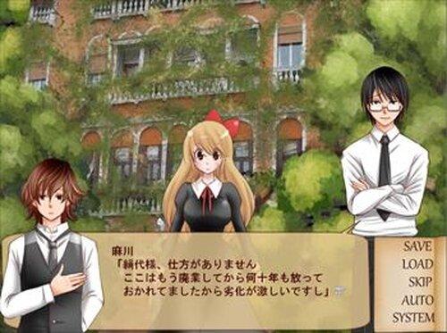 空中庭園に眠れ Game Screen Shot2